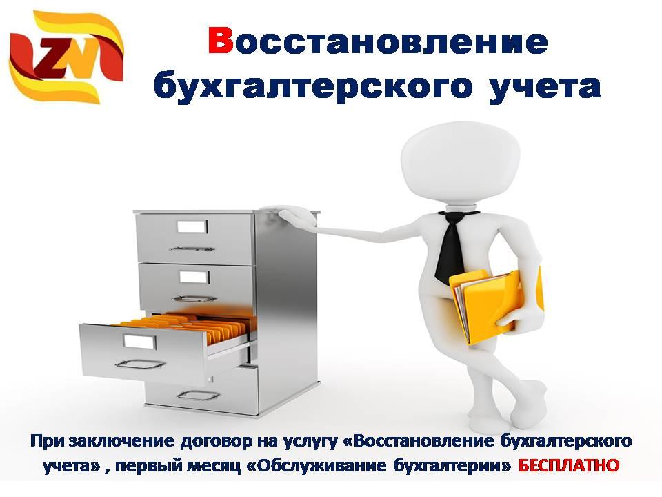 бухгалтер для восстановления бухгалтерского учета вакансии